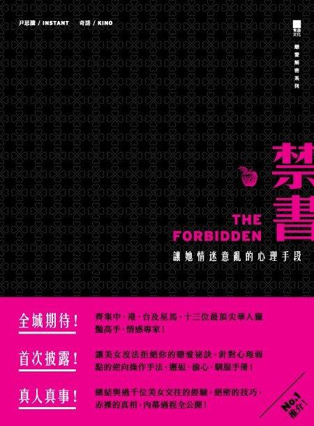 The Forbidden 禁書——讓她情迷意亂的心理手段