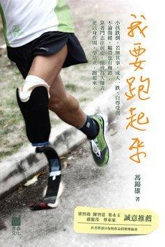 《我要跑起來》