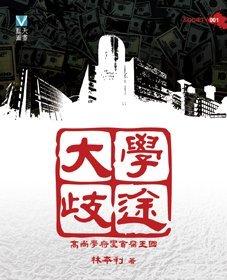 《大學歧途——高尚學府變貪腐王國》