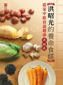 《洪昭光的養命食經——從家中飲食說健康》