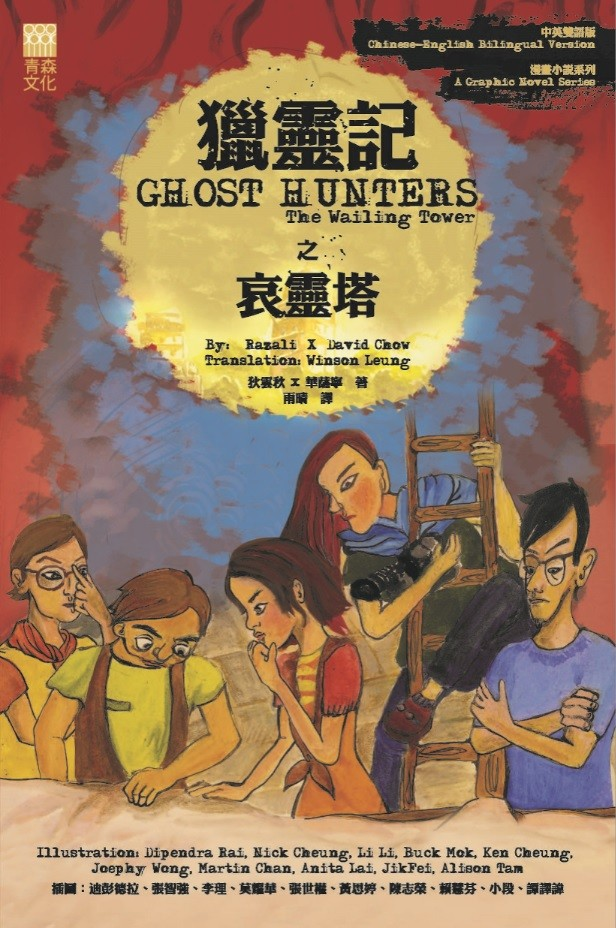 獵靈記之哀靈塔 GHOST HUNTERS: The Wailing Tower