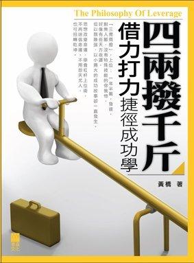 《四兩撥千斤——借力打力捷徑成功學》