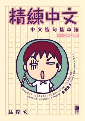 《精練中文——中文造句基本法》