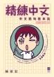 精練中文——中文造句基本法