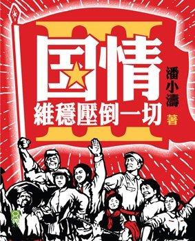 《國情3──維穩壓倒一切》
