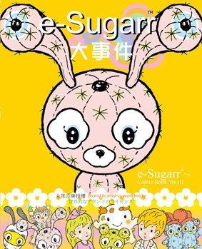 《e-Sugarr大事件》