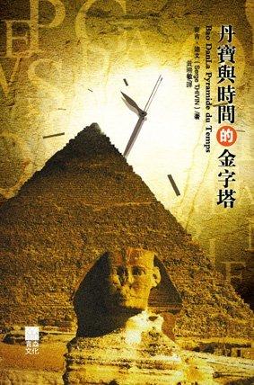 《丹寶與時間的金字塔》