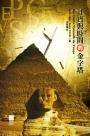 丹寶與時間的金字塔