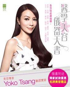 醫學美容儀器天書──美容專家Yoko Tsang驗證實錄
