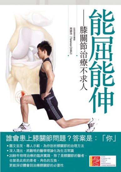 《能屈能伸——膝關節治療不求人 (連VCD)》