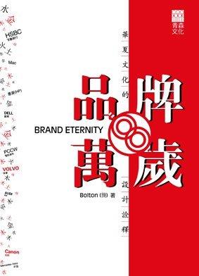 《品牌萬歲──華夏文化的設計詮釋 Brand Eternity》