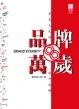 品牌萬歲──華夏文化的設計詮釋 Brand Eternity