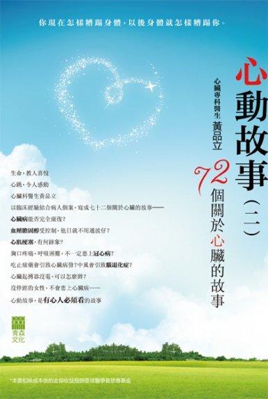 《心動故事2──72個關於心臟的故事》