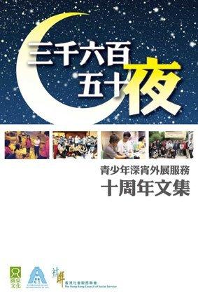 《三千六百五十夜──青少年深宵外展服務十周年文集》