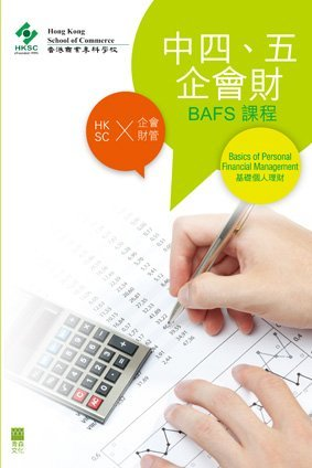 《中四、五 企會財–基礎個人理財 F4, 5 BAFS – Basics of Personal Financial Management》