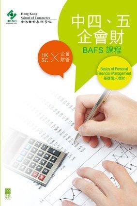《中四、五 企會財–基礎個人理財 F4, 5 BAFS – Basics of Personal Financial Management》