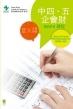 中四、五 企會財–基礎個人理財 F4, 5 BAFS – Basics of Personal Financial Management