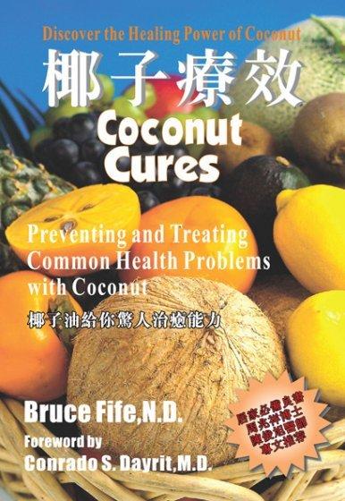 《椰子療效──發現椰子油的治療力量》