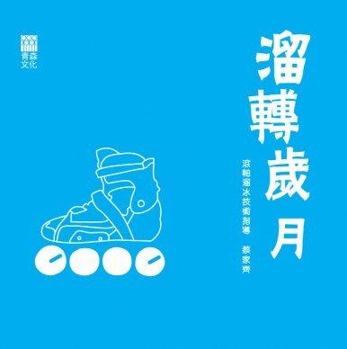 《溜轉歲月——滾軸溜冰技術指導》