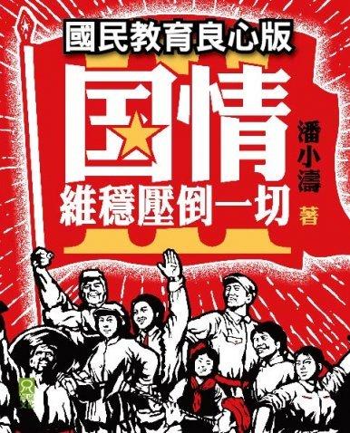《國情3──維穩壓倒一切(國民教育良心版)》