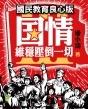 國情3──維穩壓倒一切(國民教育良心版)