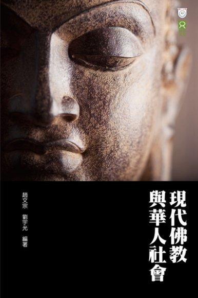 《現代佛教與華人社會》