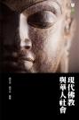 現代佛教與華人社會