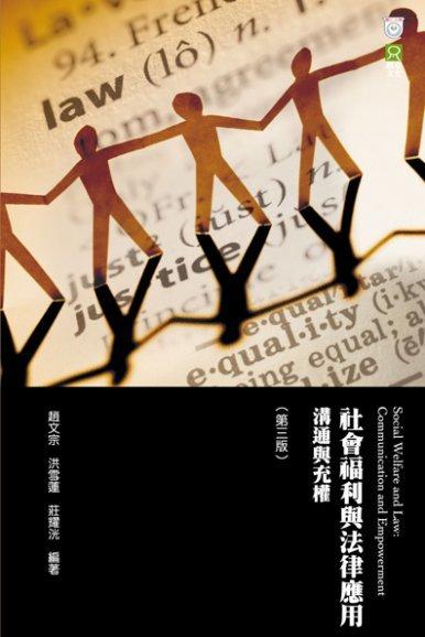 《社會福利與法律應用:溝通與充權(第三版)》
