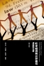 社會福利與法律應用:溝通與充權(第三版)