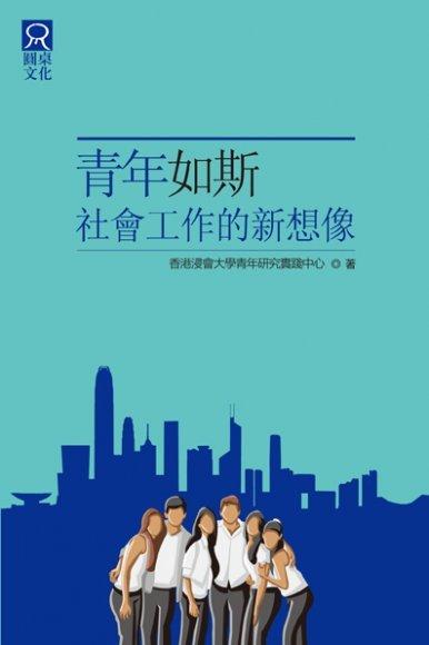 《青年如斯----社會工作的新想像》