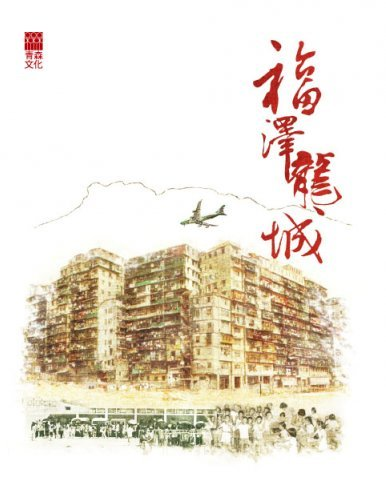 《福澤龍城》