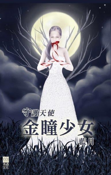 《守護天使--金瞳少女》
