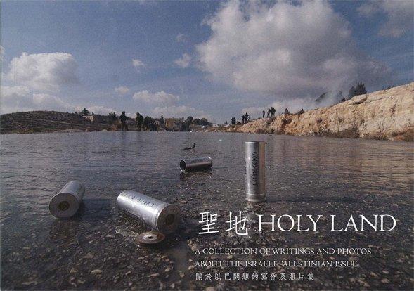 聖地 Holy Land