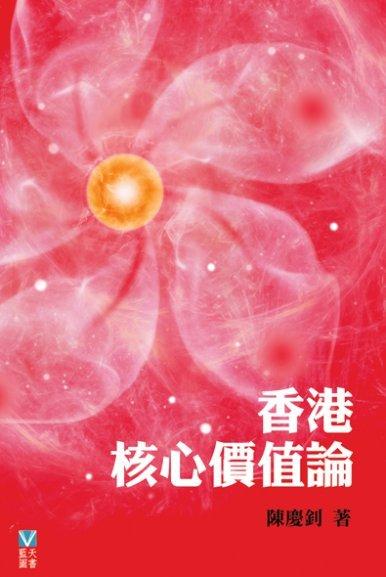 《香港核心價值論》