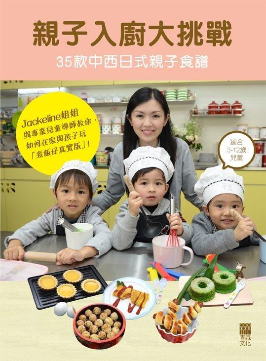 親子入廚大挑戰──35款中西日式親子食譜