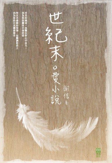 《世紀末.愛小說》