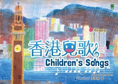 《香港兒歌 Children's Songs》