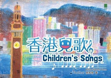 《香港兒歌 Children's Songs》