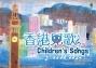 香港兒歌 Children's Songs