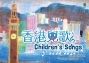 香港兒歌 Children's Songs