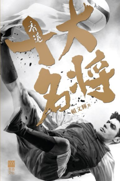 《香港十大名將》