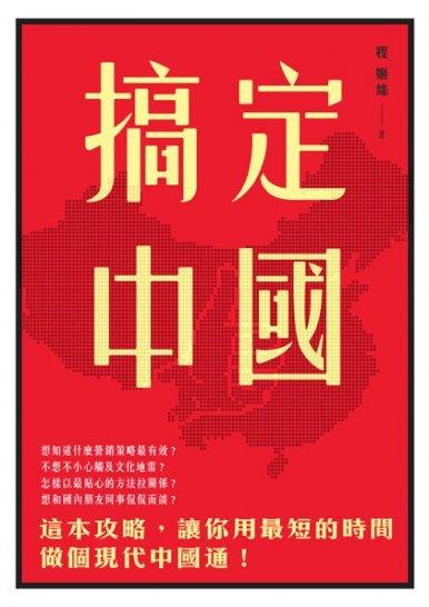 《搞定中國》