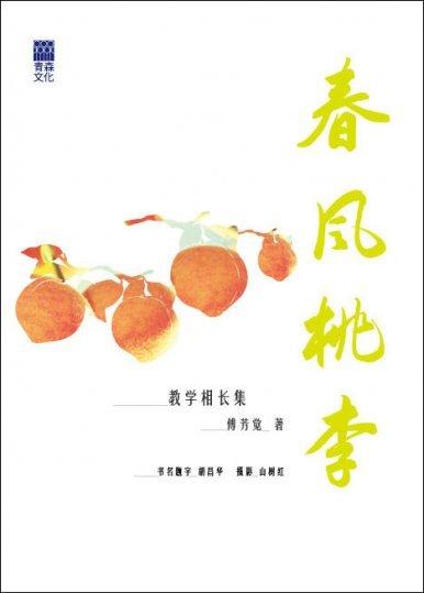 《春風桃李——教學相長集》