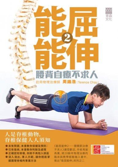 《能屈能伸2──腰背自療不求人 (連DVD)》