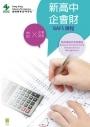 新高中企會財──營商環境及管理導論