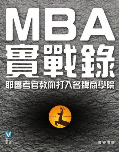 《MBA實戰錄──耶魯考官教你打入名牌商學院》