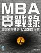 MBA實戰錄──耶魯考官教你打入名牌商學院