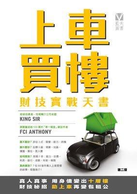 《上車買樓財技實戰天書(第二版)》