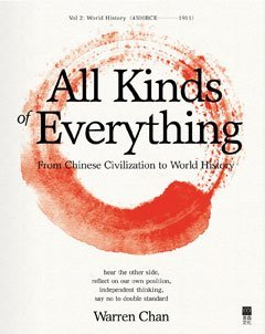 《All Kinds of Everything: From Chinese Civilization to World History (Vol 2: World History)》