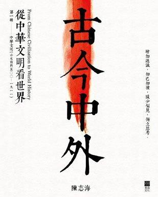 《古今中外:從中華文明看世界(第一冊:中華文明)》